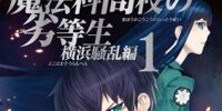 Mahouka Koukou no Rettousei (Manga) Yokohama Disturbance Arc