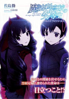 Kuroba Twins SS