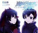 Kuroba Twin story, Drawing attention mission