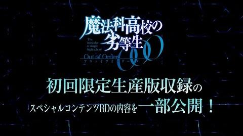 PS Vita「魔法科高校の劣等生 Out of Order」初回限定生産版紹介PV