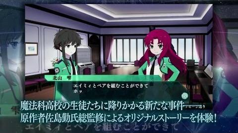 Mahouka Koukou no Rettousei Game Mainpage