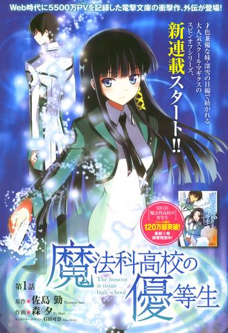 File:MKNY Manga 01.png