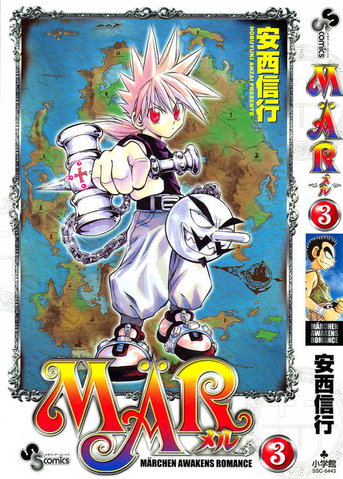 File:MAR vol 3.png
