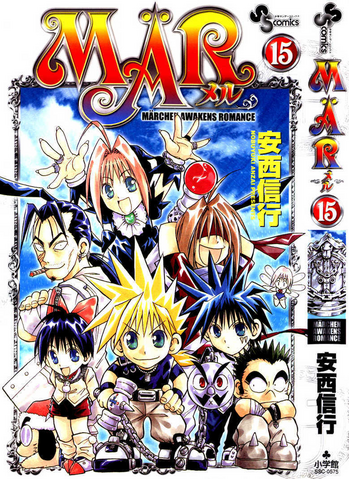 File:MAR vol 15.png