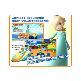 An add for Rosalina and her Galaxy Comet on the arcade machine.