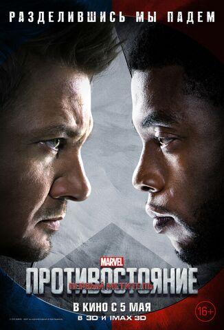 File:CW Russian Poster HE vs BP.jpg
