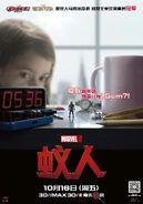 Ant-Man Japanese Poster