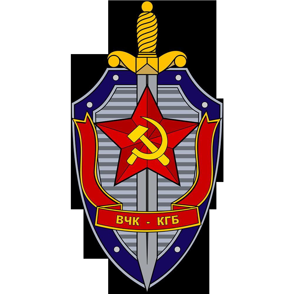 File:KGB Emblem 2.png