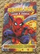 Peter Parker (Earth-616) Merchandise 0001