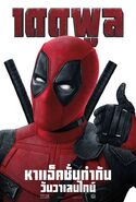 Deadpool International Poster