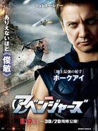 Avengers Japanese-Hawkeye