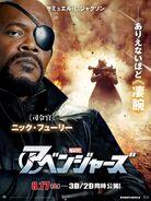 Avengers Japanese-Fury