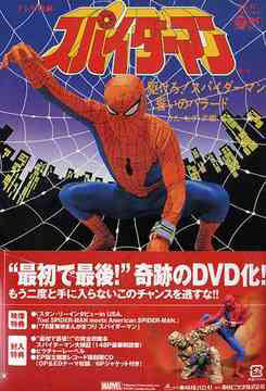 File:Spidermanj.jpg