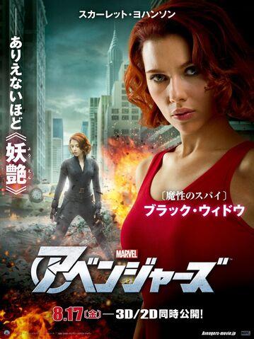 File:Avengers Japanese-Widow.jpg