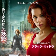 Promotional Japanese Black Widow Poster.