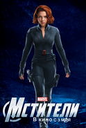 Avengerssolopromo BlackWidow