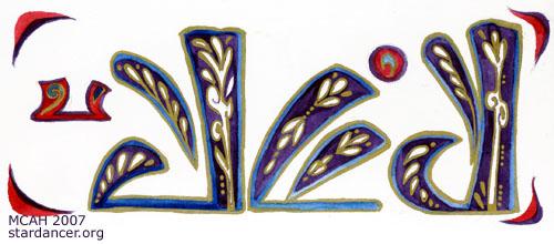File:Calligraphy-ishas.jpg