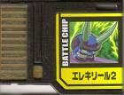 File:BattleChip676.png