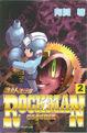 RockmanMegamix2(Chinese).jpg