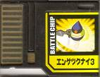 File:BattleChip571.png