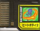File:BattleChip667.png