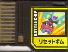 File:BattleChip552.png