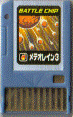 File:BattleChip165.png