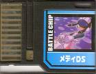 File:BattleChip750.png