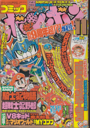 File:ComicBomBom1990-11.jpg