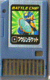 File:BattleChip053.png