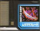 File:BattleChip714.png