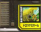 File:BattleChip686.png