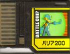 File:BattleChip649.png