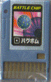 File:BattleChip041.png