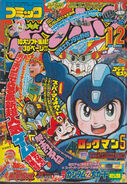 ComicBomBom1992-12