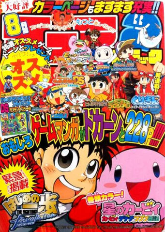 File:Famitsu2007-08.jpg