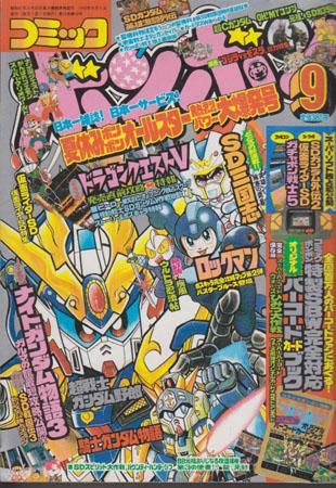 File:ComicBomBom1992-09.jpg