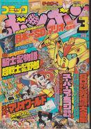 ComicBomBom1991-03
