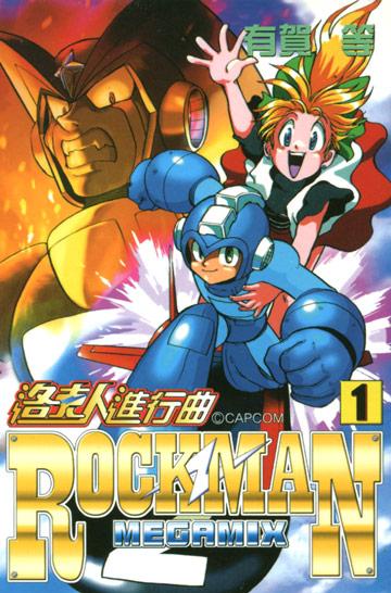 File:RockmanMegamix1(Chinese1).jpg