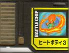 File:BattleChip668.png