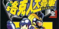 Rockman Battle & Chase (manhua)