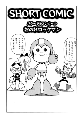 File:Onore Rockman.png