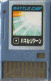 File:BattleChip122.png