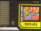 File:BattleChip636.png