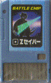 File:BattleChip218.png