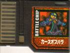 File:BattleChip815.png