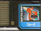File:BattleChip751.png