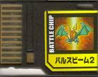 File:BattleChip534.png