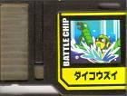File:BattleChip653.png
