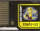 File:BattleChip583.png
